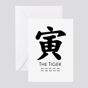 Year of the Tiger ~ Greeting Cards (Pk of 20)