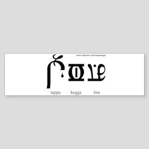 Tappa Kegga Bru Bumper Sticker