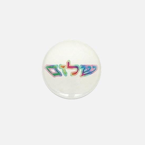 Shalom Watercolor Mini Button