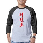 Tae Kwon Do Mens Baseball Tee