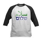 Shalom Salaam Kids Baseball Jersey