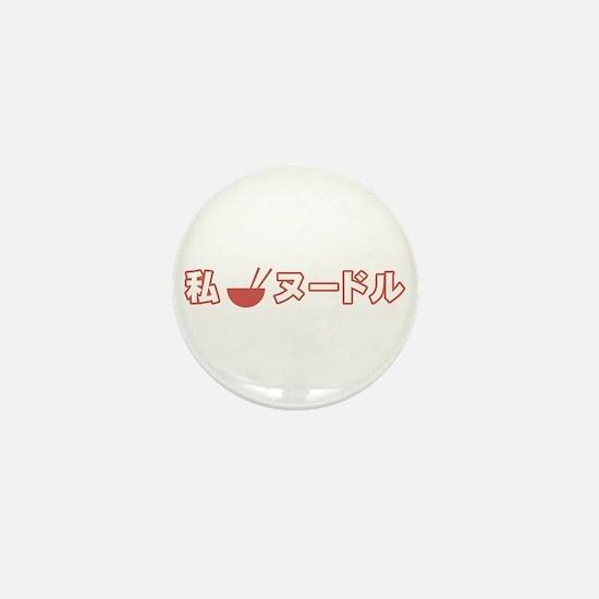 I Love Noodles Mini Button