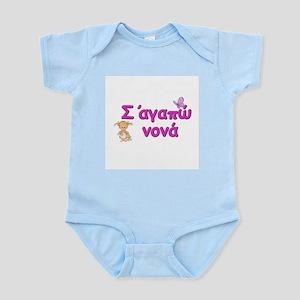 S'agapo Nouna Infant Creeper