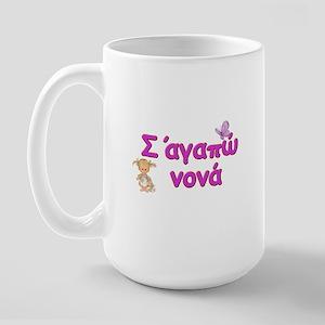 S'agapo Nouna Large Mug