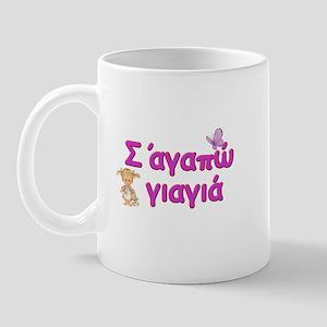 S'agapo Yia Yia Mug