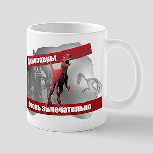 Russian 'Raptor Mug