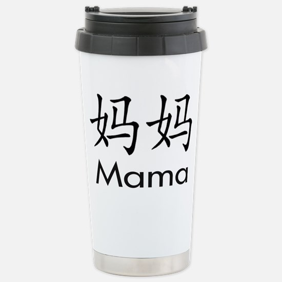 Chinese Character Mama Stainless Steel Travel Mug