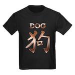 Dog in Kanji Kids Dark T-Shirt