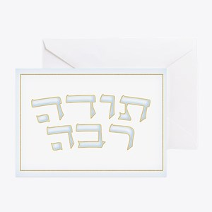 Toda Raba - Thank You Greeting Cards (Pk of 10)
