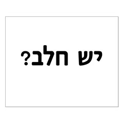 Yesh Chalav (Milk)? Posters