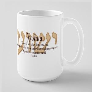 Yeshua Acts 4:12 Large Mug
