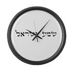Shema Yisrael Large Wall Clock
