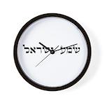 Shema Yisrael Wall Clock