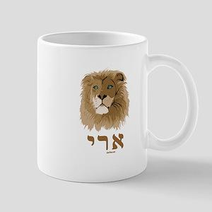 Ari Hebrew Mug