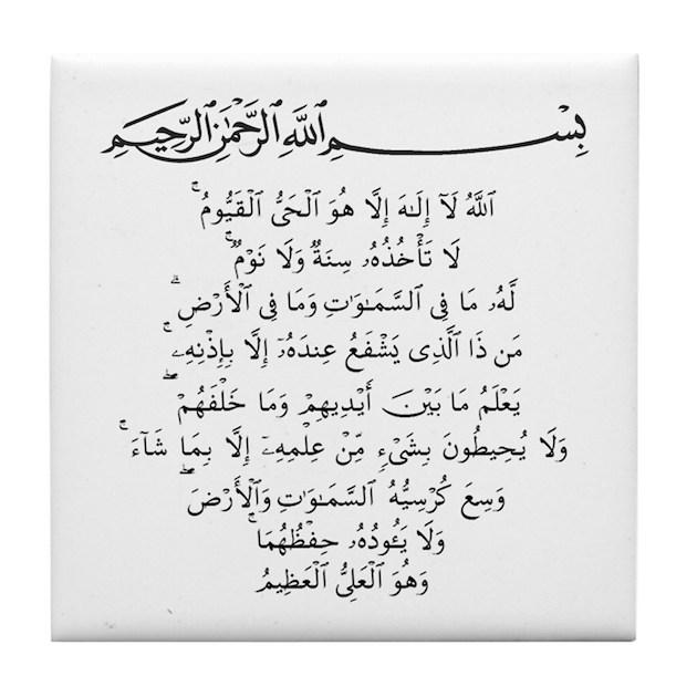 Ayat al-Kursi (Clear) Tile Coaster by thinkingmuslim