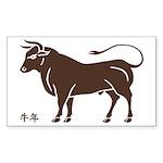 Niu Nian Rectangle Sticker 50 pk)