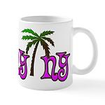 Palms over Albany - Mug