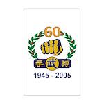 60th Anniv Moo Duk Kwan™ Mini Poster Print