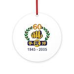 60th Anniv Moo Duk Kwan™ Ornament (Round)