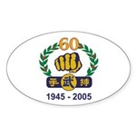 60th Anniv Moo Duk Kwan™ Oval Sticker