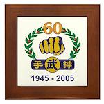 60th Anniv Moo Duk Kwan™ Framed Tile