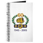 60th Anniv Moo Duk Kwan™ Journal