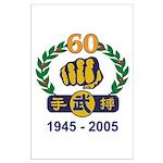 60th Anniv Moo Duk Kwan™ Large Poster