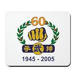 60th Anniv Moo Duk Kwan™ Mousepad