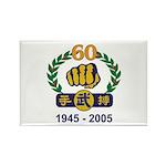 60th Anniv Moo Duk Kwan™ Rect Magnet (10pk)