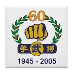 60th Anniv Moo Duk Kwan™ Tile Coaster