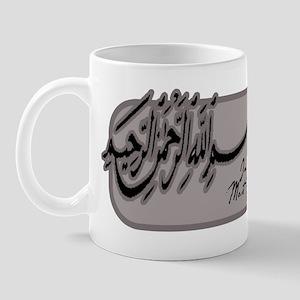Bismillah (Grey) Mug