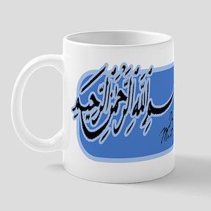 Bismillah (B) Mug