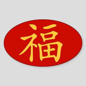 Good Fortune Sticker (Oval)