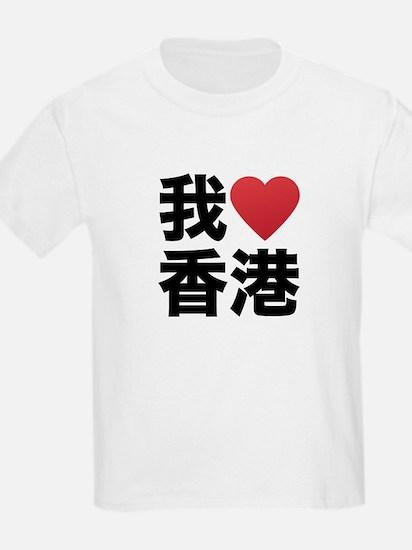 I Heart Hong Kong T-Shirt