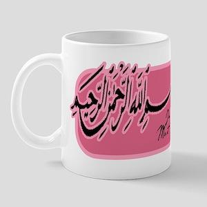 Bismillah (Pink) Mug