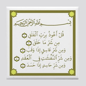 Sura Al-Falaq Tile Coaster