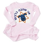 I Love Dogs (in Hebrew)! Toddler Pink Pajamas