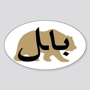 Arabic Bear Oval Sticker