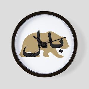 Arabic Bear Wall Clock