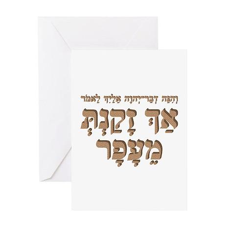 Older than Dirt (Hebrew f) Birthday Card