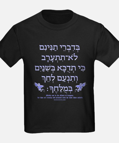 Affairs of Hebrew Dragons T