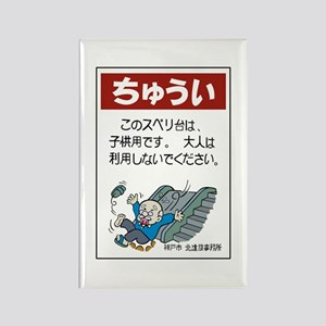 Be Careful With The Stairs, Japan Rectangle Magnet