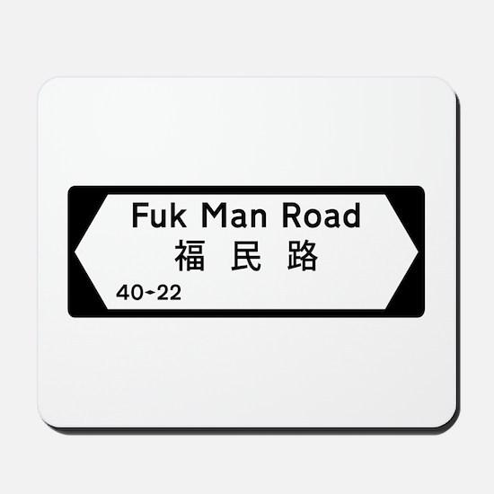 Fuk Man Road, Hong Kong Mousepad