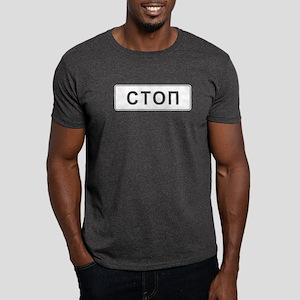 Stop, Russia Dark T-Shirt