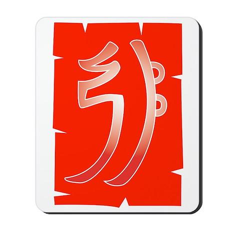 Sei he kei Reiki Symbol Mousepad