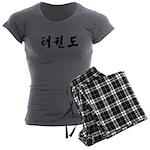 Korean Tae Kwon Do Women's Charcoal Pajamas