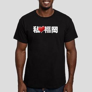 I Heart Fukuoka Men's Fitted T-Shirt (dark)