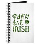 St. Patrick's Day Irish for a day in Japanese Jour