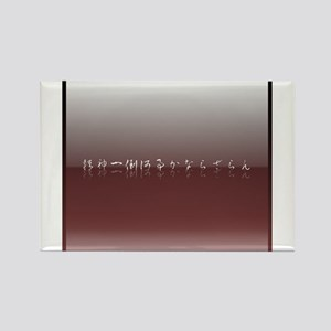 """Japanese proverb """"seisin itto Rectangle Magnet"""
