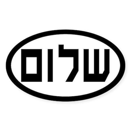 Shalom in Hebrew Jewish Euro Oval Sticker